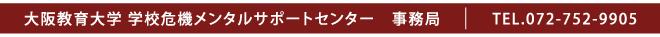 大阪教育大学 学校危機メンタルサポートセンター 事務局