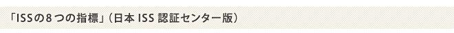 「ISSの8つの指標」(日本ISS認証センター版)