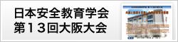日本安全教育学会第13回大阪大会
