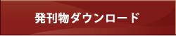 発刊物ダウンロード