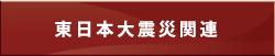 東日本大震災関連