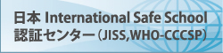 日本 International Safe School認証センター(JISS,WHO-CCCSP)